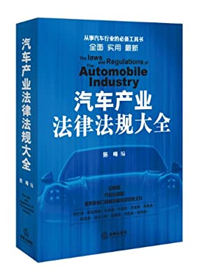 汽车产业法律法规大全.pdf