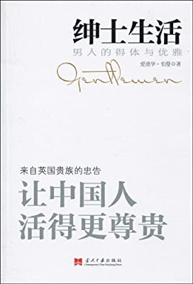 绅士生活:男人的得体与优雅.pdf