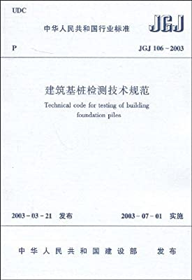 JGJ 106-2003 建筑基桩检测技术规范.pdf