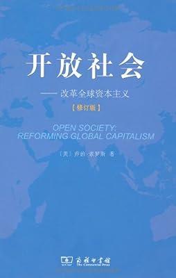 开放社会:改革全球资本主义.pdf