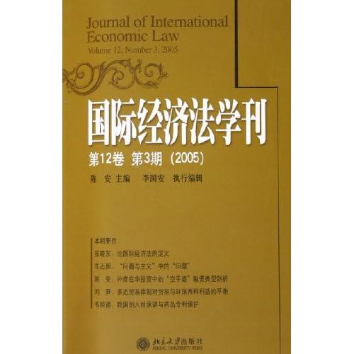 国际经济法学刊(第12卷第3期2005)