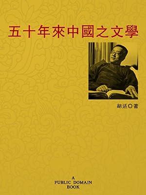 五十年来中国之文学.pdf