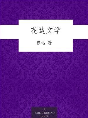 花边文学.pdf