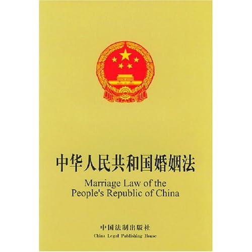 中华人民共和国婚姻法(英汉对照)