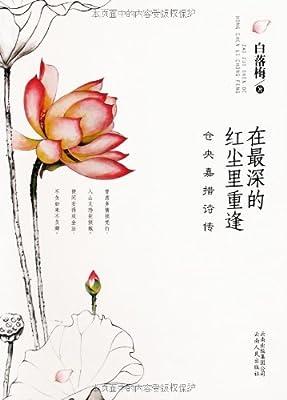 在最深的红尘里重逢:仓央嘉措诗传.pdf