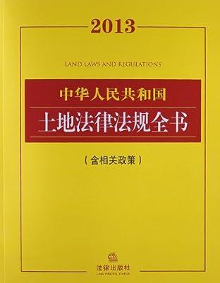 中华人民共和国土地法律法规全书.pdf