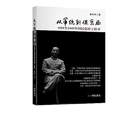从军统到保密局.pdf