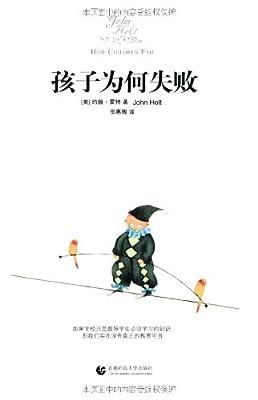 孩子为何失败.pdf