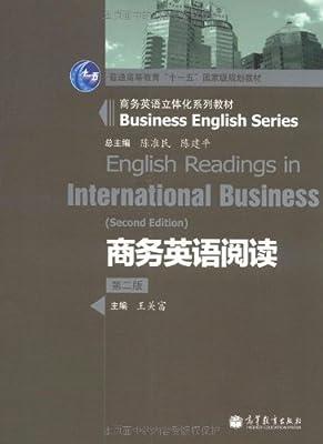 商务英语阅读.pdf