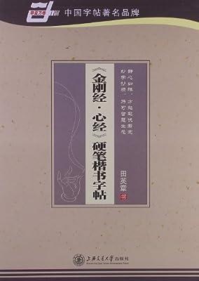 华夏万卷:《金刚经•心经》硬笔楷书字帖.pdf