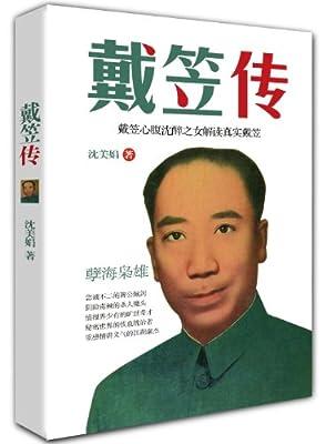 戴笠传.pdf