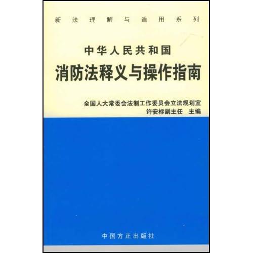 中华人民共和国消防法释义与操作指南/新法理解与适用系列