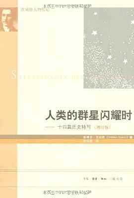 人类的群星闪耀时:十四篇历史特写.pdf