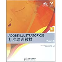 ADOBE ILLUSTRATOR CS3标准培训教材
