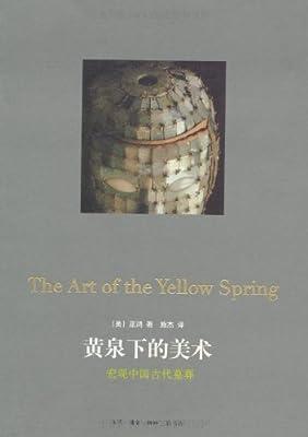 黄泉下的美术:宏观中国古代墓葬.pdf