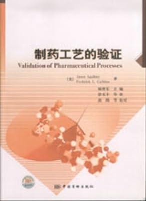 制药工艺的验证.pdf