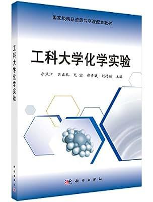 工科大学化学实验.pdf