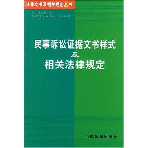 民事诉讼证据文书样式及相关法律规定/法律文书及相关规定丛书