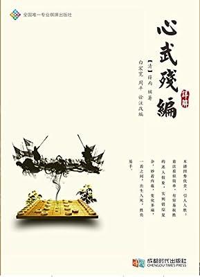 《心武残编》详解.pdf