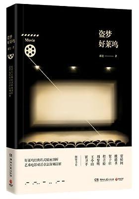 盗梦好莱坞.pdf