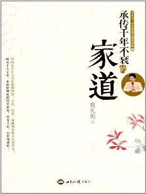 承传千年不衰的家道.pdf