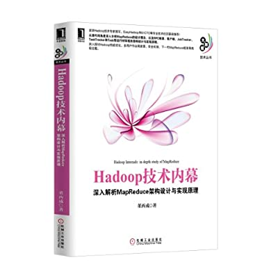 Hadoop技术内幕:深入解析MapReduce架构设计与实现原理.pdf