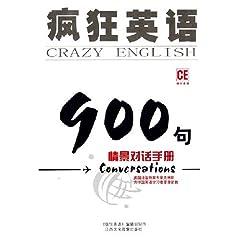 疯狂英语900句 情景对话手册 CD光盘 疯狂英语 编辑部
