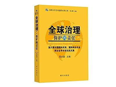 全球治理:保护的责任.pdf