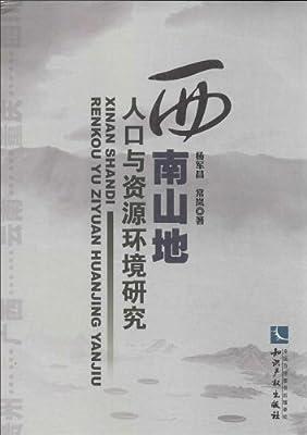 西南山地人口与资源环境研究.pdf