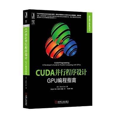CUDA并行程序设计:GPU编程指南.pdf