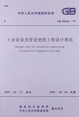 中华人民共和国国家标准:工业设备及管道绝热工程设计规范.pdf
