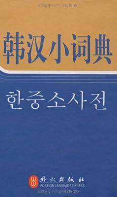 韩汉小词典.pdf