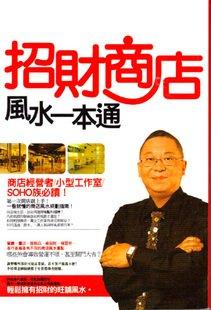 李居明2014新书《招财商店风水一本通》香港繁体版 简易商业风水.pdf