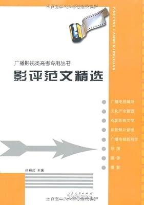 影评范文精选.pdf