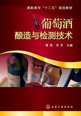 葡萄酒酿造与检测技术.pdf