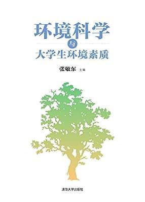 环境科学与大学生环境素质.pdf
