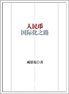 人民币国际化之路.pdf