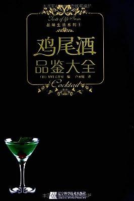鸡尾酒品鉴大全.pdf
