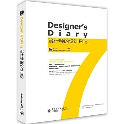 设计师的设计日记.pdf