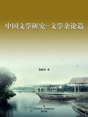 中国文学研究·文学杂论篇.pdf
