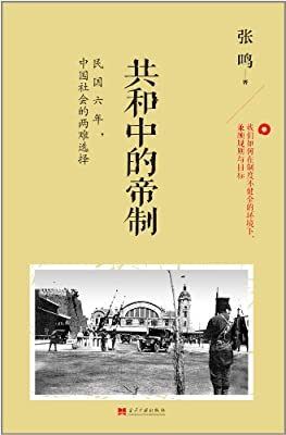 共和中的帝制:民国六年,中国社会的两难选择.pdf