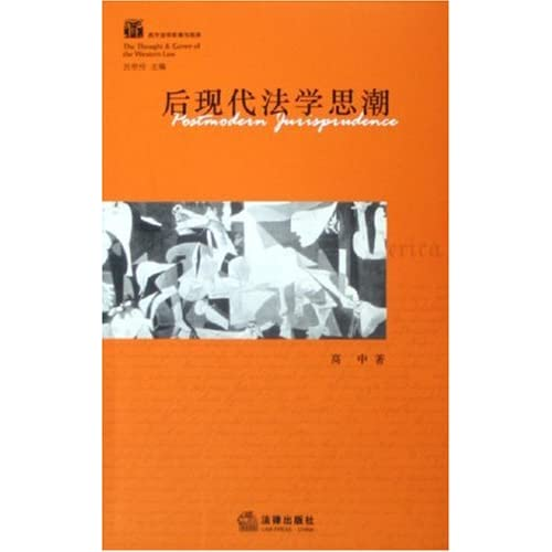 后现代法学思潮/西方法学思潮与流派
