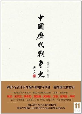 中国历代战争史11:宋、辽、金、夏.pdf