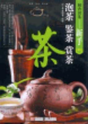 闻香识茶:新手泡茶鉴茶赏茶.pdf