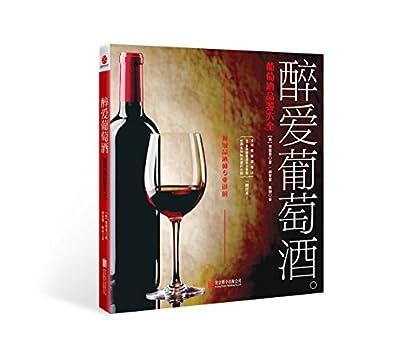 醉爱葡萄酒:葡萄酒品鉴大全.pdf