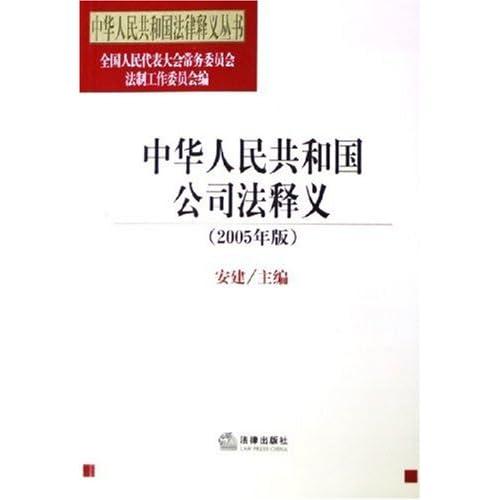 中华人民共和国公司法释义(2005年版)/中华人民共和国法律释义丛书