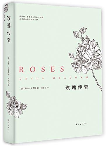 玫瑰传奇-图片