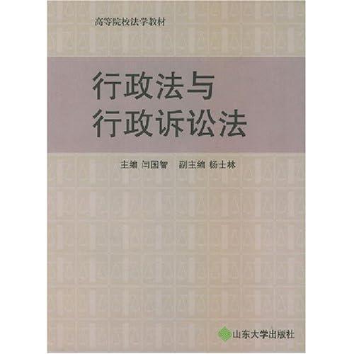 行政法与行政诉讼法(高等院校法学教材)