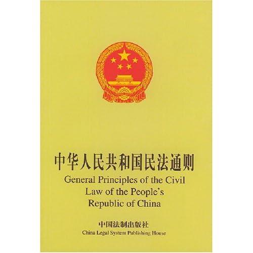中华人民共和国民法通则(中英文对照)