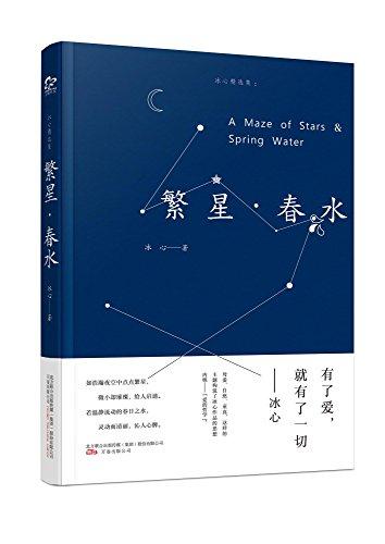 繁星·春水